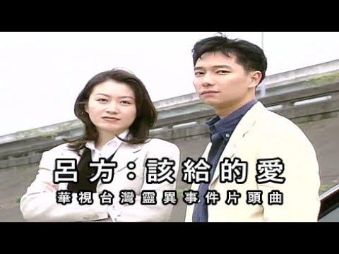 呂方:該給的愛【 華視 臺灣靈異事件 片頭曲 】 - YouTube