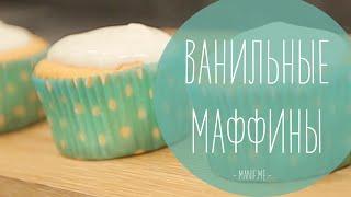Вкуснейшие ванильные маффины (кексы) | рецепт рукавички