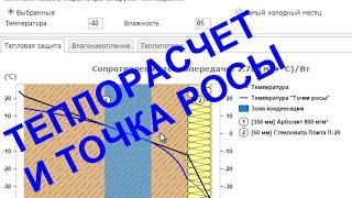 видео Расчет теплопотерь дома онлайн калькулятор
