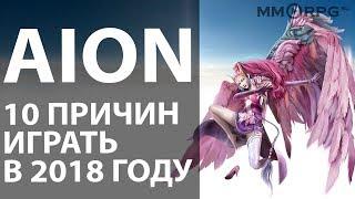Обложка на видео о AION. 10 причин играть в 2018 году