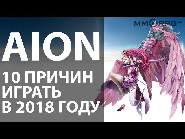 Aion (видео)