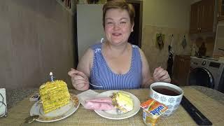 Мукбанг ОТМЕЧАЮ прибавление Что то пошло НЕ ТАК Вкусный обед Торт и салат обжорка