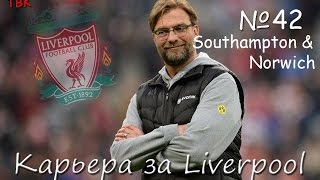 FIFA 16 Карьера Liverpool Klopp #42 (Суареc и компания) Babkakoshka