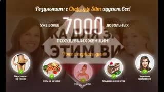 Шоколад для похудения chocolate slim   шоколадный напиток для снижения веса!