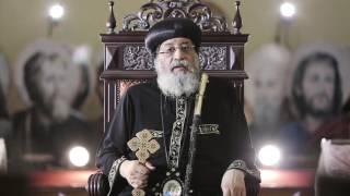 بالفيديو| البابا تواضروس يقدم الحلقة الأولى من حملة