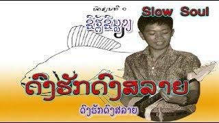 ດົງຮັກດົງສລາຍ  -  ຮ້ອງໂດຍ :  ສີລາວົງ ແກ້ວ  -  Silavong KEO (VO) ເພັງລາວ ເພງລາວ เพลงลาว lao tuto