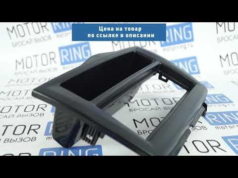 Рамка переходная для установки магнитолы 1DIN на Лада Гранта 2 | MotoRRing.ru