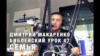Дмитрий Макаренко – Библейский урок на радио Positive #7 | Тема: Семья