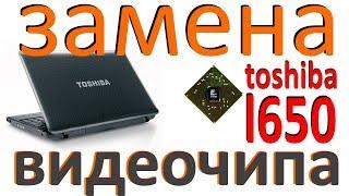 toshiba l650 замена видеочипа