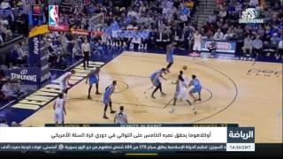 التلفزيون العربي | أوكلاهوما يحقق نصره الخامس على التوالي في دوري كرة السلة الأمريكي