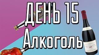 КАК ПОХУДЕТЬ (BLOG) // День 15 (Алкоголь)
