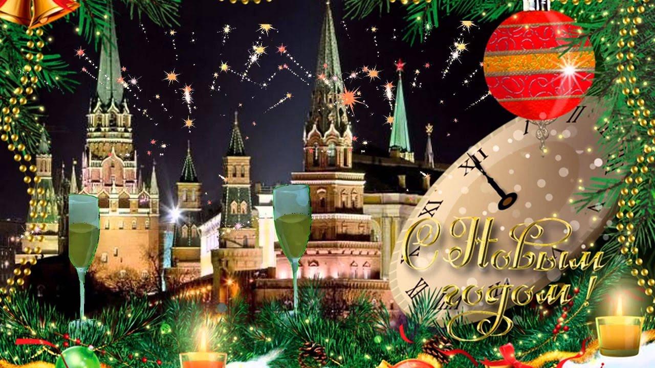 москва открытка поздравление с новым годом новшеств можно