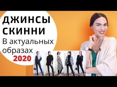 БАЗОВЫЙ ГАРДЕРОБ :  С ЧЕМ НОСИТЬ ДЖИНСЫ СКИНИ ?   тренды осень зима 2020 скинни