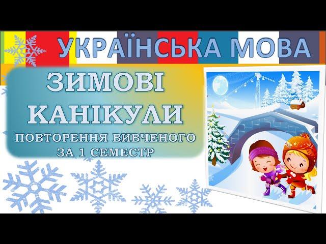 1 клас. Українська мова. Зимові канікули. Повторення вивченого за 1 семестр.