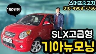 기아 뉴모닝 SLX 고급형 주행거리 짧고 쌩쌩한 차량 …
