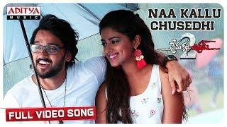 Naa Kallu chusedhi Full Song || Prema Katha Chitram 2 Songs || Sumanth Ashwin, Siddhi Idnani