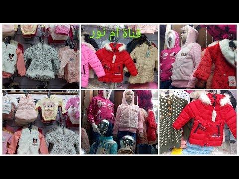 10925aad7 أغنية أسعار البس الشتوى للاطفال فى منتهى الجمال و الأناقه بالأسعار