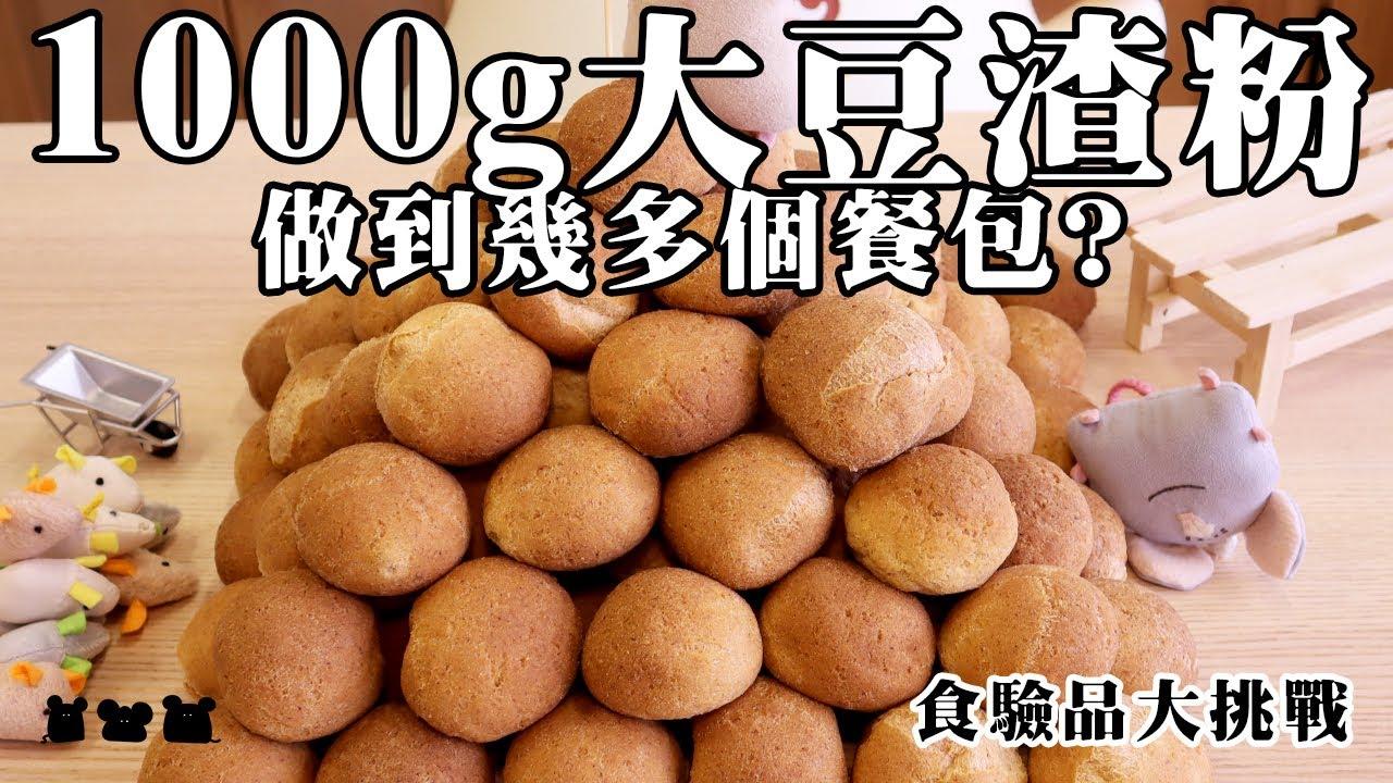 【#食驗品大挑戰】1000g大豆渣粉做到幾多個生酮小餐包? おからパンチャレンジ  Keto Bun Challenge