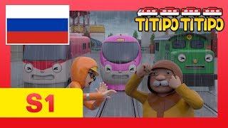 мультфильм для детей l Титипо Новый эпизод l #19 Бури - это страшно! l Паровозик Титипо