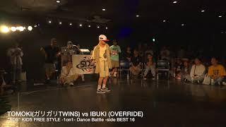 IBUKI vs TOMOKI //【FreeStyle (kids)1on1 Battle】top16//SDS 2017夏の陣