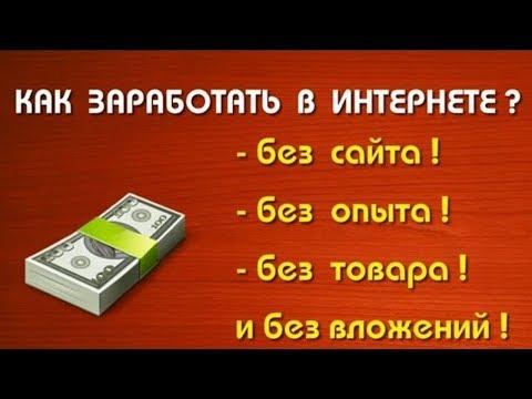 как быстро и без вложений заработать деньги