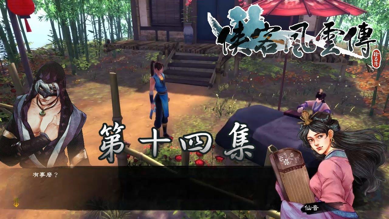 【RPG實況】俠客風雲傳 - 第十四集 天外飛仙 - YouTube