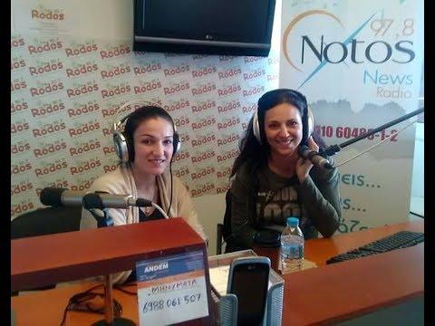 Χρυσούλα Ζερβού &  Σπυριδούλα Μιχαλάκη στον 97,8 Notos News radio