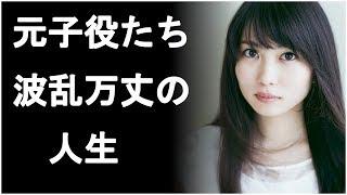 志田未来が結婚!元有名子役たちの結婚事情…離婚や再婚といった波乱の人生