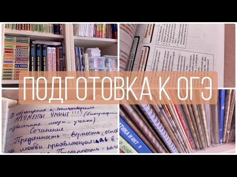 как я готовлюсь к огэ по русскому языку и математике?
