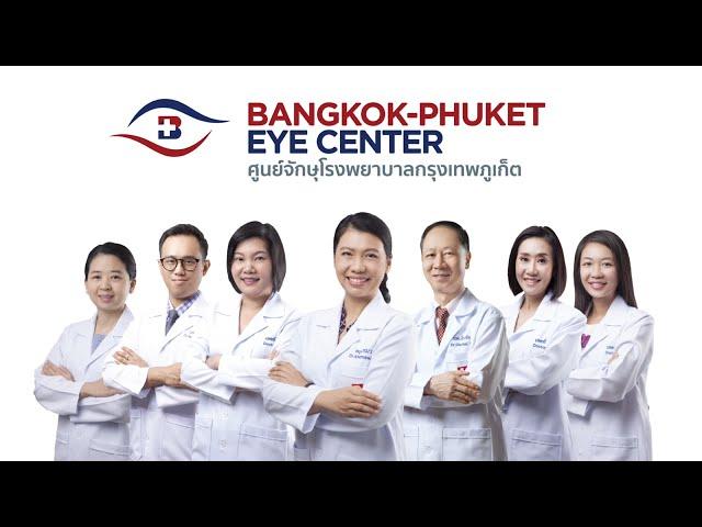 ศูนย์จักษุ รพ.กรุงเทพภูเก็ต : ศูนย์การแพทย์เฉพาะทางด้านการดูแลรักษาผู้ป่วยโรคตาทุกชนิด