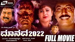 Manava 2022 – ಮಾನವ ೨೦೨೨|Kannada Full Movie|FEAT. Devaraj, Vineetha