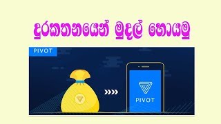Earn Money from Pivot App සිංහලෙන්