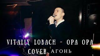 Виталий Лобач Опа опа Cover Агонь Ведущий на праздник Полтава Киев Днепр