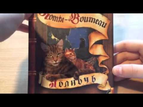 2 цикл книг котов воителей