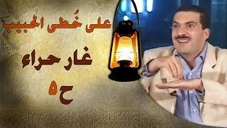 غار حراء - على خطى الحبيب 05 - عمرو خالد