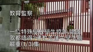 Publication Date: 2020-09-11 | Video Title: [教育監察]一位特殊學校,學生控訴,唱國歌都唔得?佛教志蓮中