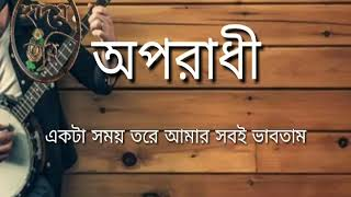 Ekta somoy tore amar soboy vabitam | oporadhi | ft arman alif | একটা সময় তরে আমার সবই ভাবতাম