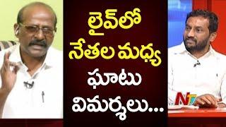 పట్టిసీమ ప్రాజెక్ట్ లో అవినీతి జరిగిందా? | Verbal War Between Raghunandan And Rajendra Prasad || NTV