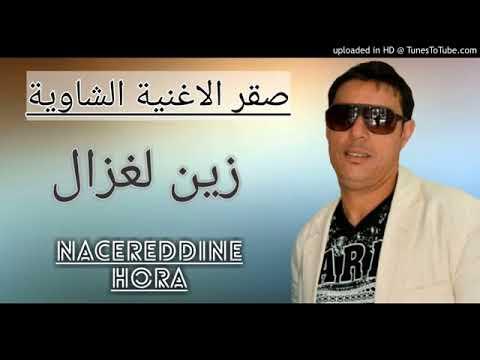 Cheb Nacereddine Hora 2018 أغنية عراسي شاوي سطايفي  زين لغزال@تبرد القلب@