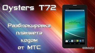 Разблокировка планшета Oysters T72 3G от МТС(В данном ролике демонстрируется процесс разблокировки планшета Oysters T72 3G. Для это необходимо вставить симку..., 2014-07-30T19:38:42.000Z)