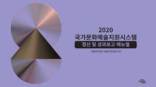 2020 예술창작활동지원 시스템 안내 ②정산· 성과보고