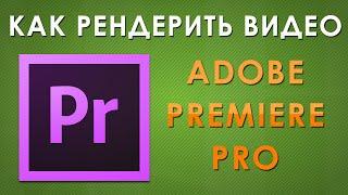 Как рендерить видео в Adobe Premiere Pro