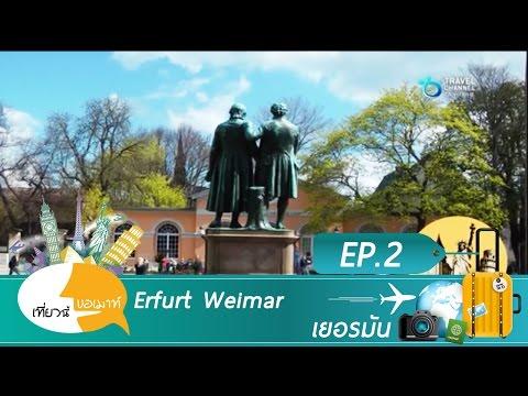 เที่ยวนี้ขอเมาท์ ตอนเที่ยว 2 เมืองอันซีนในเยอรมัน Erfurt+Weimar Ep 2