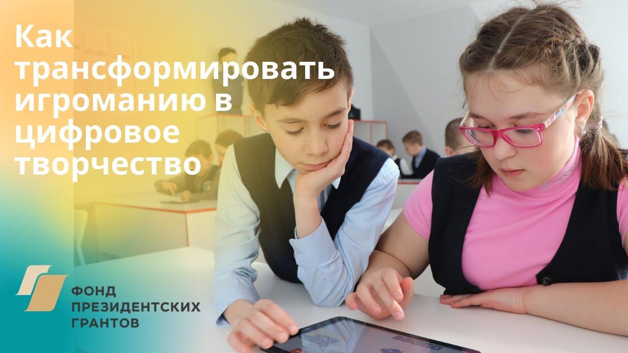 Творить играючи - учим детей цифровым технологиям
