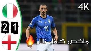 ملخص مباراه ايطاليا وانجلترا 2 1   نهائي بطوله امم اوروبا 2021