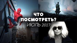 ЧТО ПОСМОТРЕТЬ В ИЮЛЕ 2017? | ДАЙДЖЕСТ