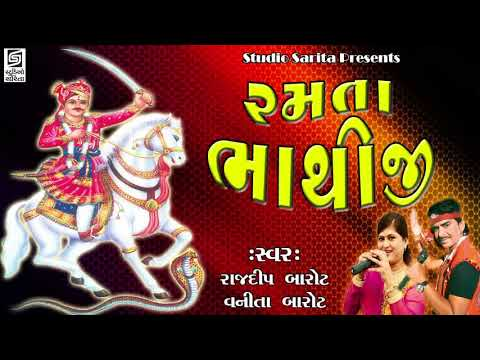 Bhathiji Maharaj Rajdeep Barot Vanita Barot Gujarati Devotional Songs