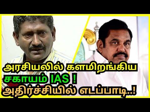 அரசியலில் களமிறங்கிய சகாயம் IAS ! IAS Sagayam latest speech, Sagayam IAS, Tamil news live news