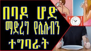 ETHIOPIA - በፍፁም በባዶ ሆዳችን ማድረግ የሌሉብን ተግባራት | Things You Shouldn
