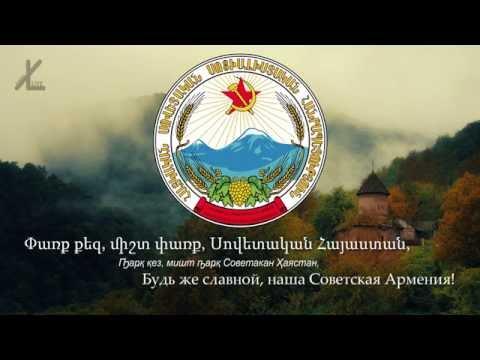 Гимн Армянской ССР -